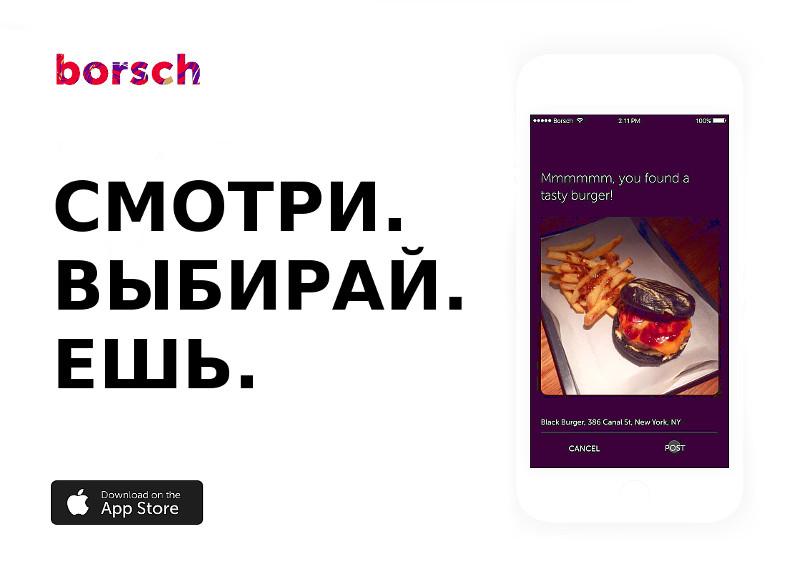 Borsh поможет найти красивую еду в шаговой доступности