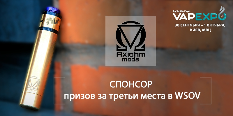 Бронзовые призёры WSOV получат мех от Axiohm Mods Ω!