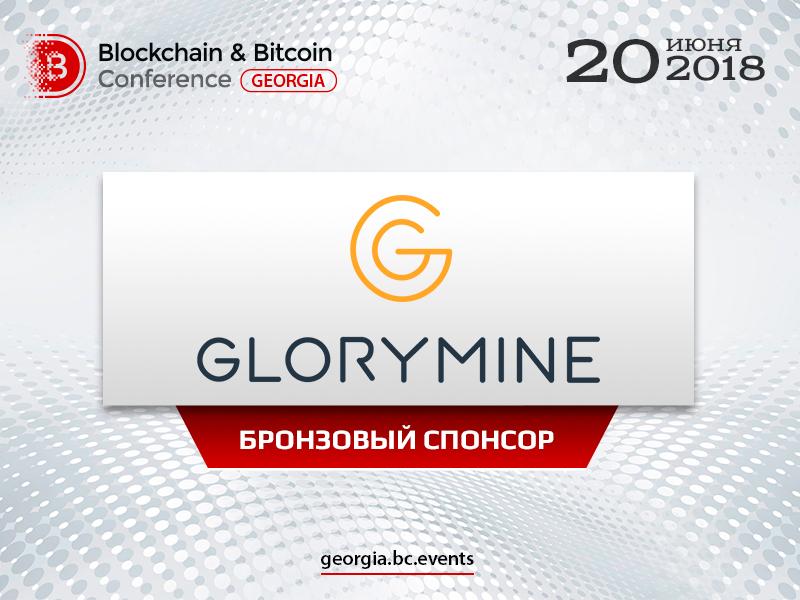 Бронзовый спонсор Blockchain & Bitcoin Conference Georgia – Glorymine: выгодные услуги для создания майнинг-бизнеса