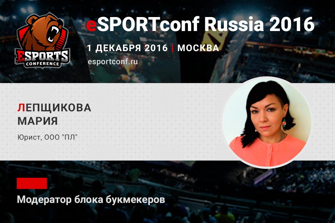 Букмекерский блок eSPORTconf Russia будет вести Мария Лепщикова