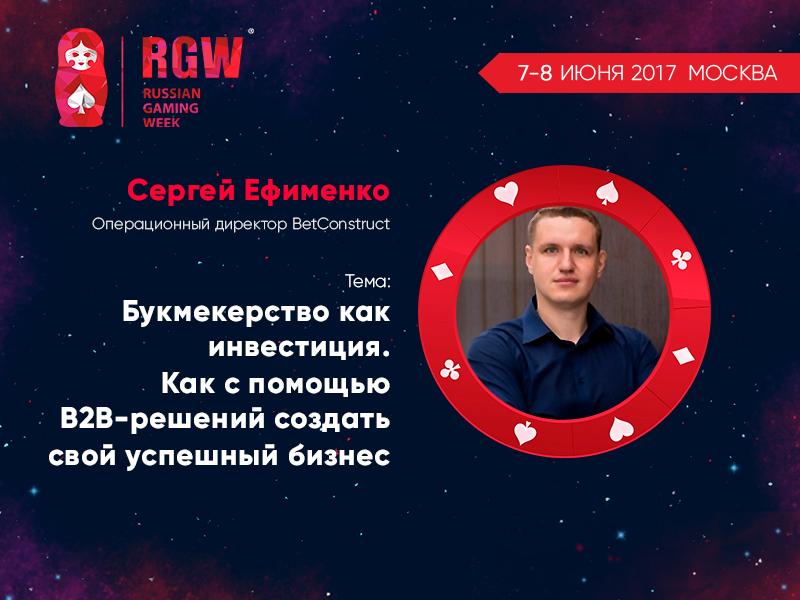 Букмекерство как инвестиция – доклад от операционного директора BetConstruct на RGW Москва