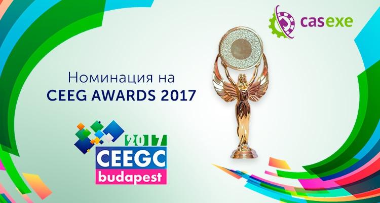 CASEXE снова попала в список номинантов CEEG Awards 2017
