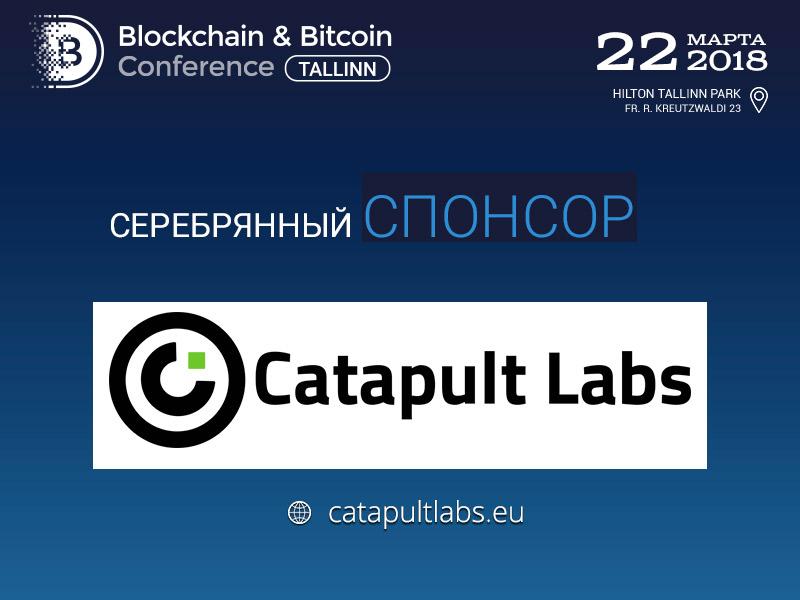 Catapult Labs станет спонсором и экспонентом Blockchain & Bitcoin Conference Tallinn
