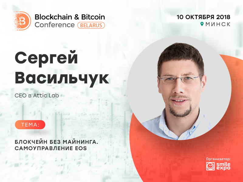 CEO Attic Lab Сергей Васильчук выступит на Blockchain & Bitcoin Conference Belarus с темой «Блокчейн без майнинга»