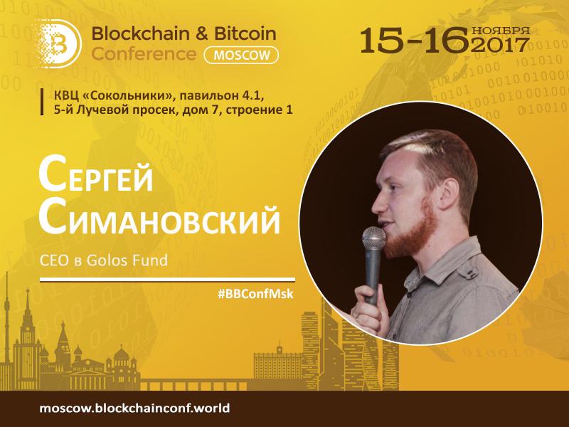 CEO Golos Fund Сергей Симановский – спикер конференции Blockchain & Bitcoin Conference Russia 2017