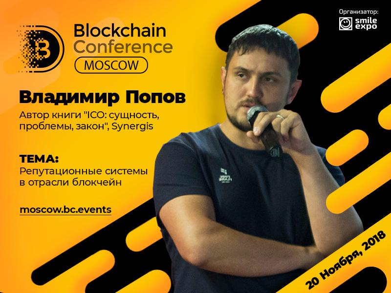CEO компании Synergis Владимир Попов о репутационных системах на блокчейне