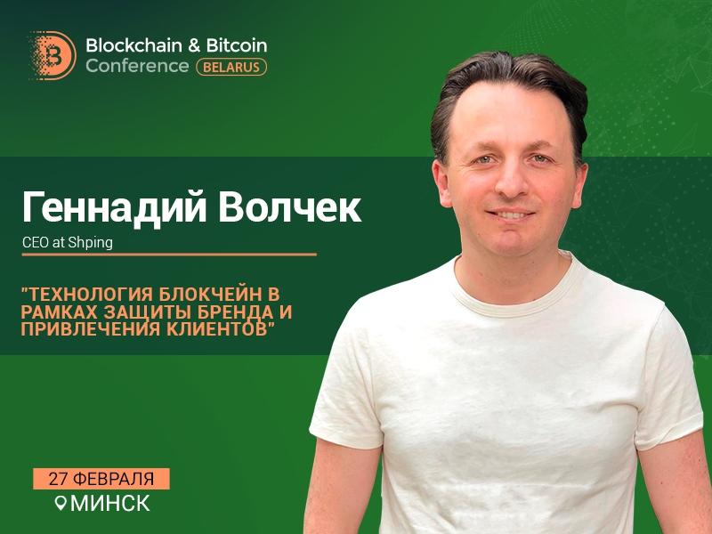CEO Shping Геннадий Волчек расскажет о блокчейне с точки зрения защиты бренда