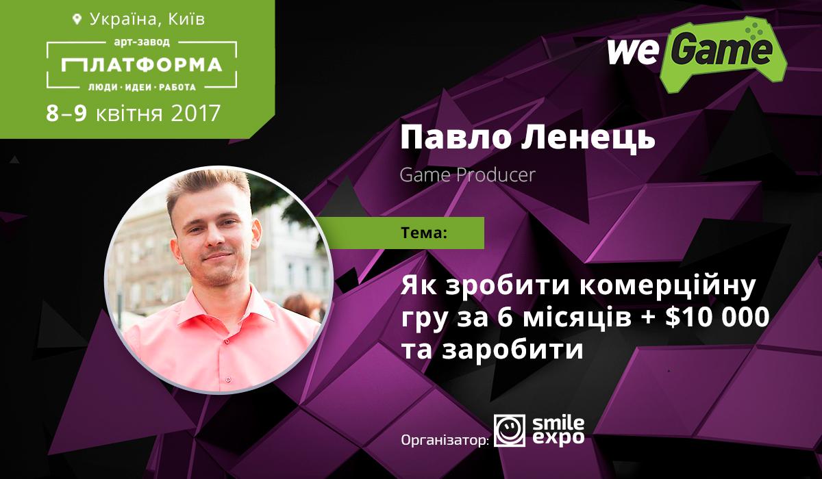 CEO студії Arrible VR Павло Ленець виступить на лекторії WEGAME 3.0
