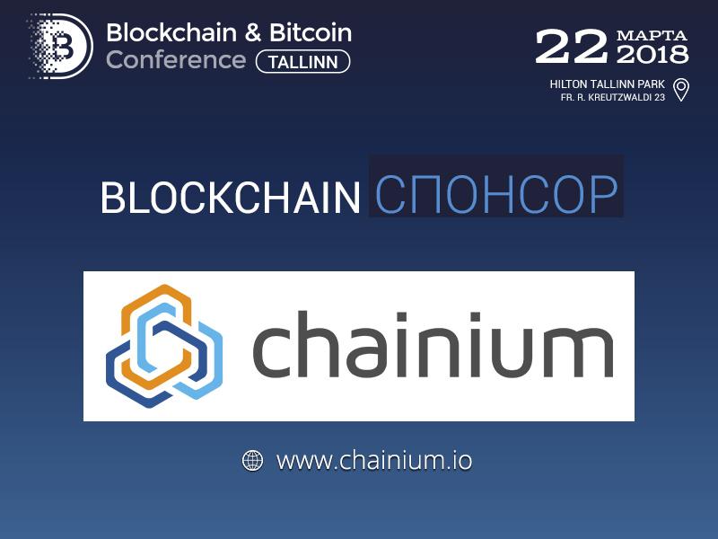 Chainium — Blockchain-спонсор и участник демозоны Blockchain & Bitcoin Conference Tallinn