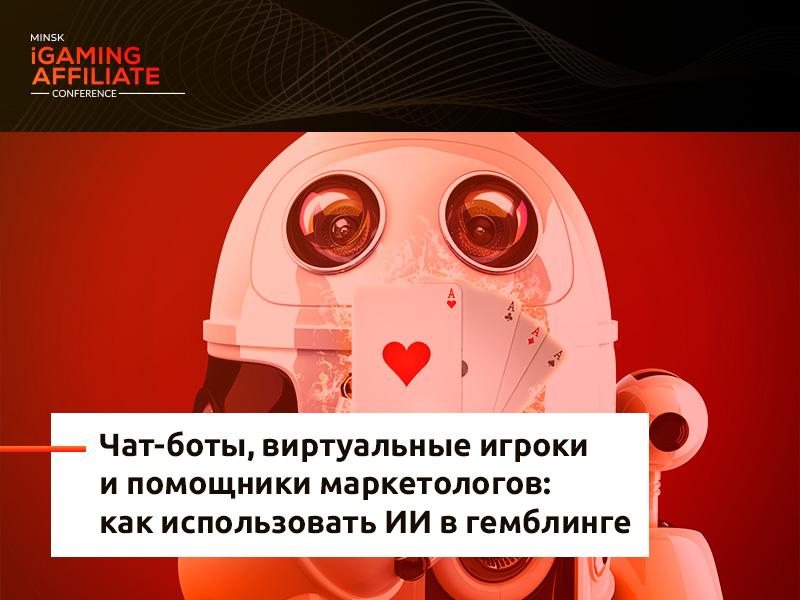 Чат-боты, виртуальные игроки и помощники маркетологов: как использовать ИИ в гемблинге