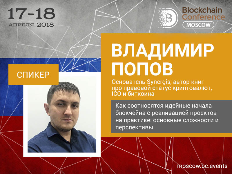 Чего достиг блокчейн за десять лет — доклад криптоэксперта и юриста Владимира Попова