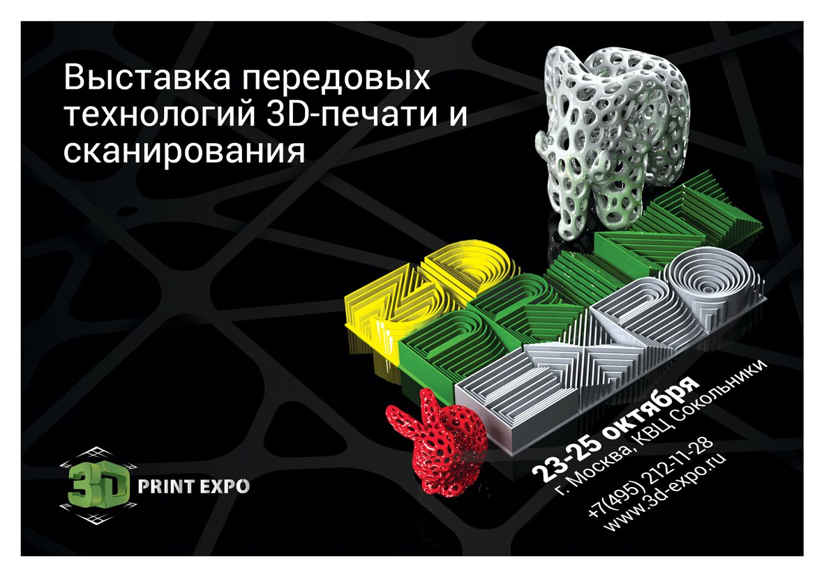What will Exhibition of Advanced Technologies 3D Print Expo delight and amaze with?