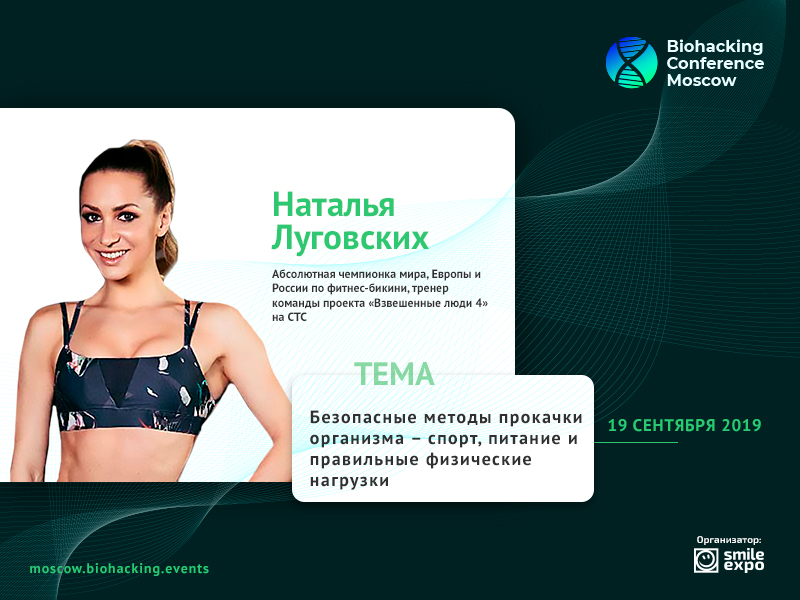 Чемпионка мира по фитнес-бикини Наталья Луговских станет спикером конференции