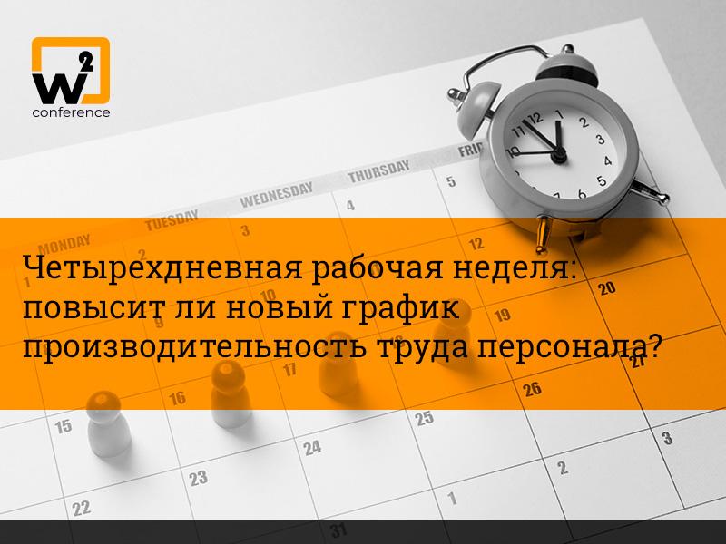 Четырехдневная рабочая неделя: главные особенности и перспективы внедрения в России