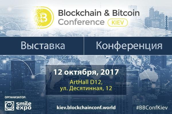 Четвертая Blockchain & Bitcoin Conference Kiev: три потока, свыше 20 спикеров, более 1000 участников