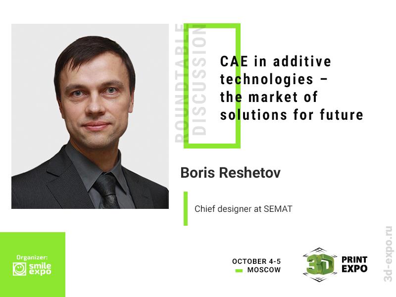 Chief Designer at SEMAT Boris Reshetov to Become a CAE Roundtable Discussion Participant