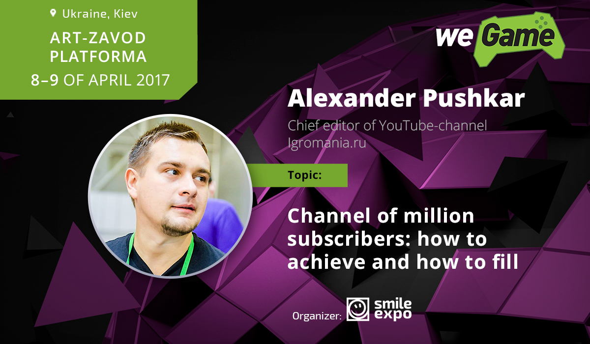 Chief editor of YouTube-channel Igromania.ru to report at WEGAME 3.0