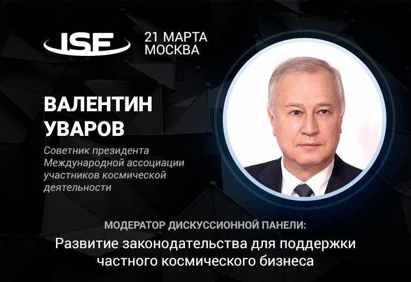 Советник президента Международной ассоциации участников космической деятельности Валентин Уваров – модератор дискуссии о законодательстве для частного космического бизнеса
