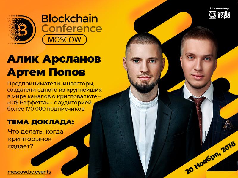 Что делать, когда крипторынок падает? Создатели телеграм-канала «10$ Баффетта» дадут ответ на Blockchain Conference Moscow