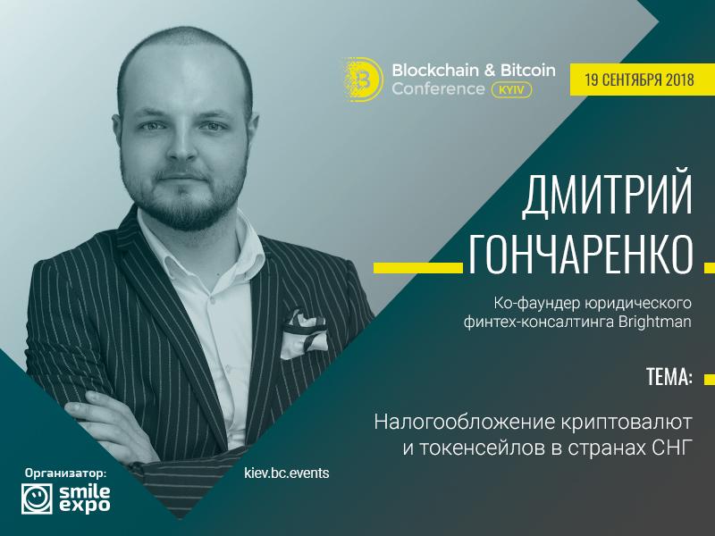Что делать с налогами, если криптовалюта в «серой зоне» – доклад Дмитрия Гончаренко из Brightman