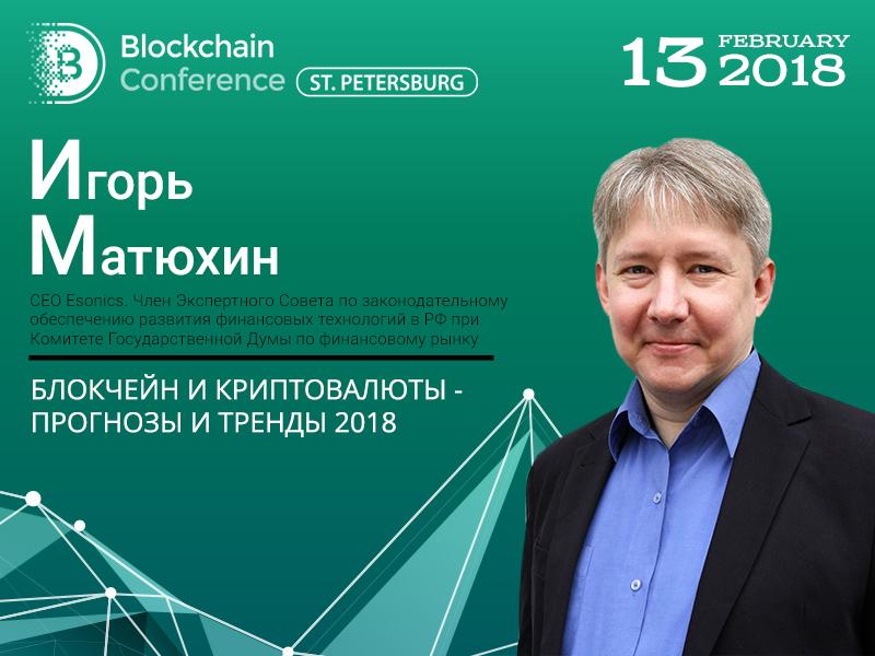 Что ждет блокчейн и криптовалюту в 2018 году? Не пропусти выступление CEO Esonics Игоря Матюхина на Blockchain Conference SPB