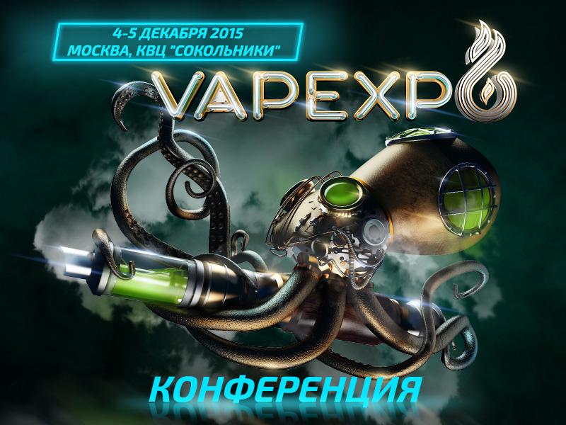 Что ждёт участников Vapexpo Moscow: вейп-шоу, мастер-классы и много призов!