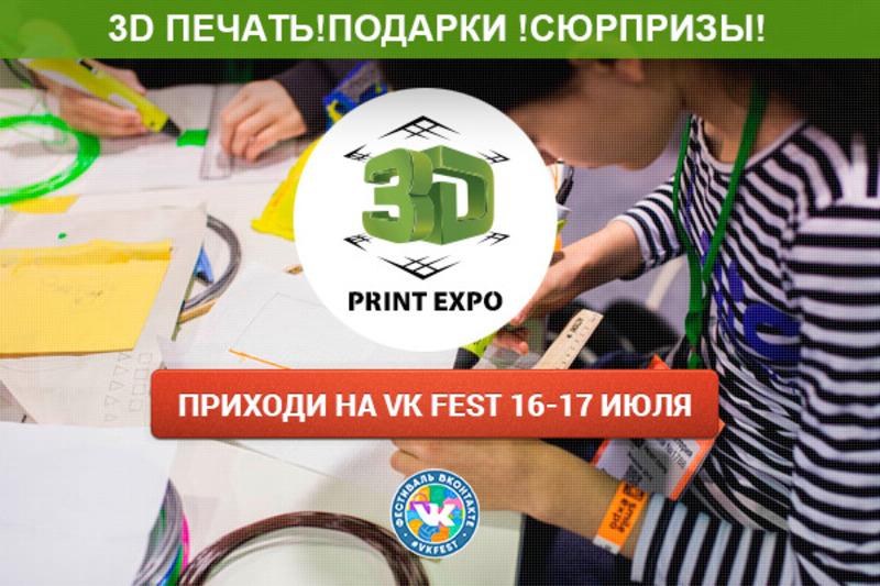 Что же приготовили для тебя экспоненты выставки 3D Print Expo на VK Fest 2016!