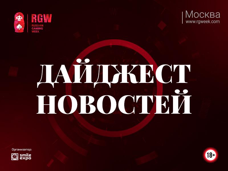 Что интересного произошло на российском игорном рынке: подборка свежих новостей