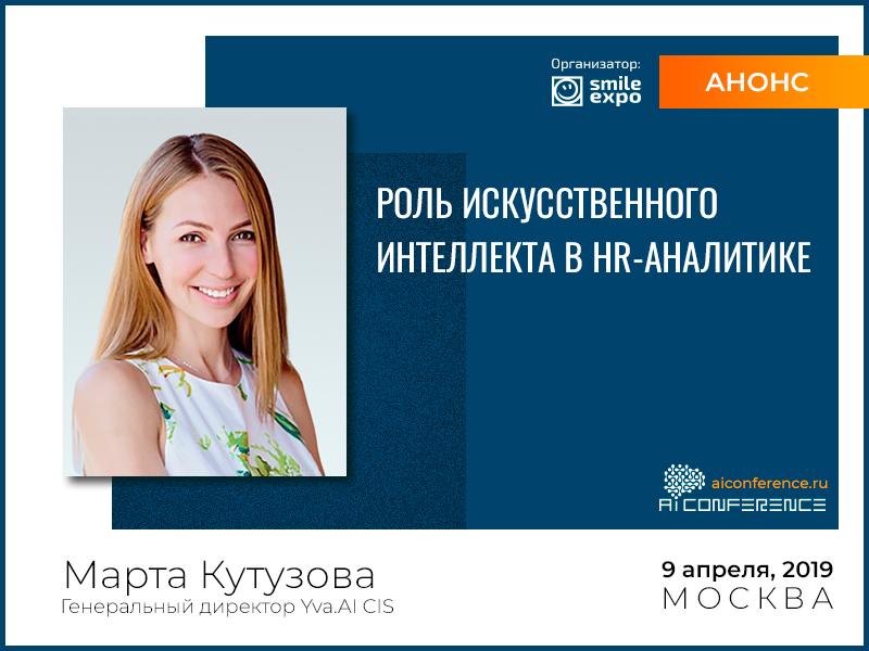 Что могут нейросети в HR-сфере? Узнайте от гендиректора Yva.AI Марты Кутузовой