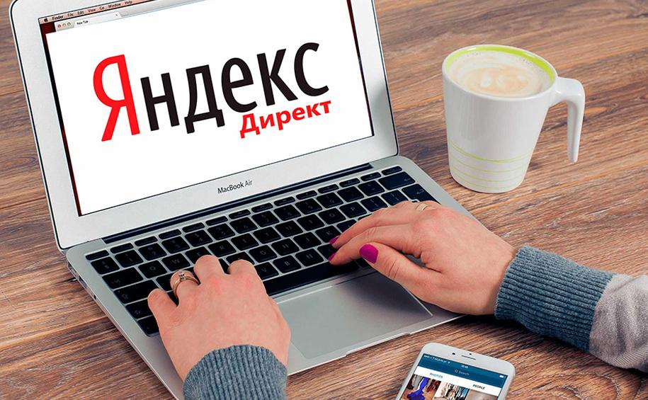 Что нового в «Яндекс.Директе» и «Яндекс.Медиане»?