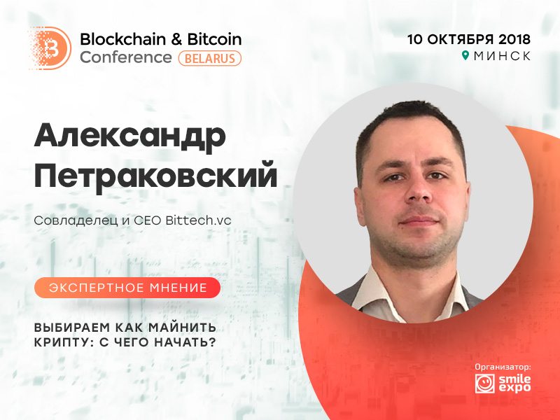 Что нужно знать начинающему майнеру: советы эксперта Blockchain & Bitcoin Conference Belarus
