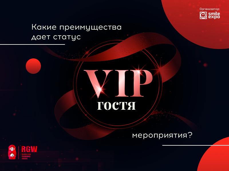 Что посетителям дает VIP-билет на Russian Gaming Week: рассказываем о преимуществах (инфографика)