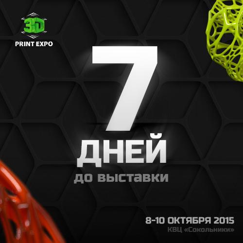 Что уже через неделю ждет участников 3D Print Expo?