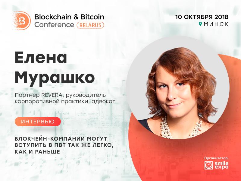 «Чтобы вступить в ПВТ, блокчейн-компаниям не нужно ничего особенного» — юрист Елена Мурашко