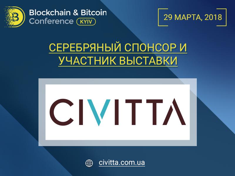 CIVITTA – серебряный спонсор и участник выставки Blockchain & Bitcoin Conference Kyiv