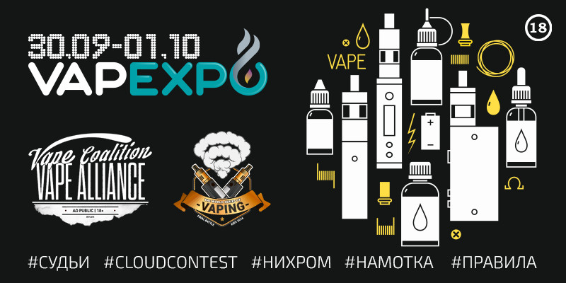 CLOUD CONTEST at VAPEXPO Kiev: basic rules and judges