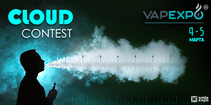 Cloud Contest на VAPEXPO Kiev 2017: регистрация открыта!
