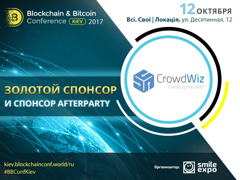 CrowdWiz стал Золотым спонсором и спонсором Afterparty Blockchain & Bitcoin Conference Kiev 2017