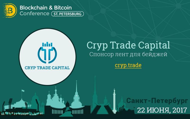 Cryp Trade Capital – спонсор нашей конференции