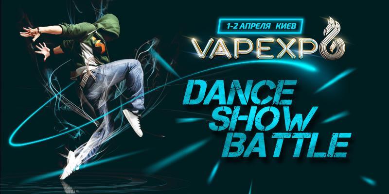 Dance set на VAPEXPO Kiev