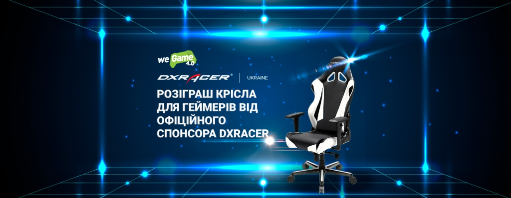 Даруємо комп'ютерне крісло: розіграш від спонсора WeGame 4.0 компанії DXRacer