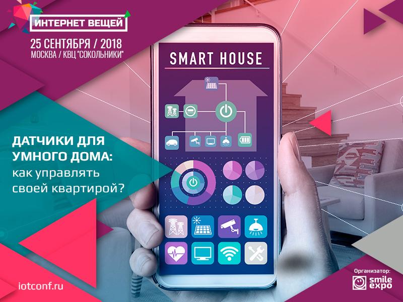 Датчики для умного дома: как управлять своей квартирой?