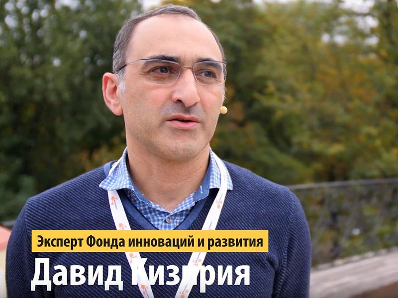 Давид Кизириа, Фонд инноваций и развития: «Блокчейн может заменить чиновников»