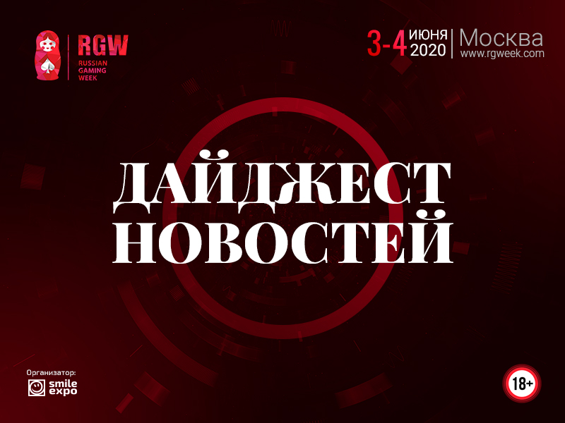 Дайджест: правила идентификации победителей гослотерей в России и другие новости сферы