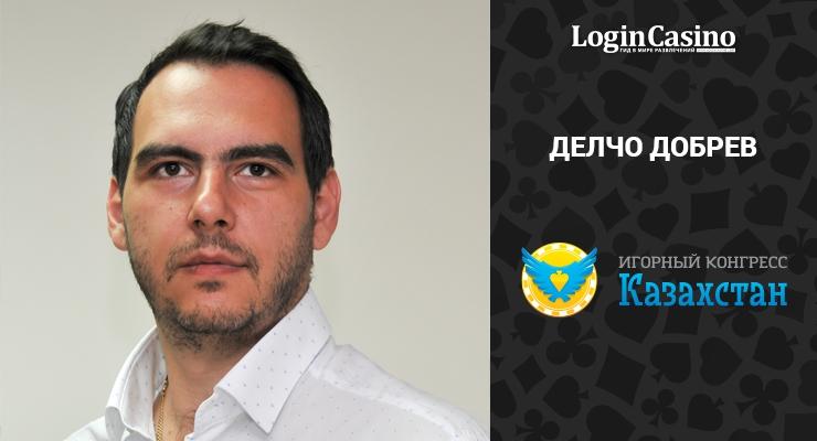 Делчо Добрев: «Игорный бизнес России и Казахстана интересует инвесторов, но их пугает нестабильность»