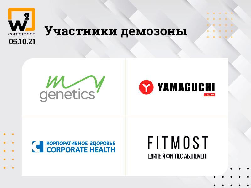 Демозона w2 conference Moscow 2021: какие компании можно будет увидеть