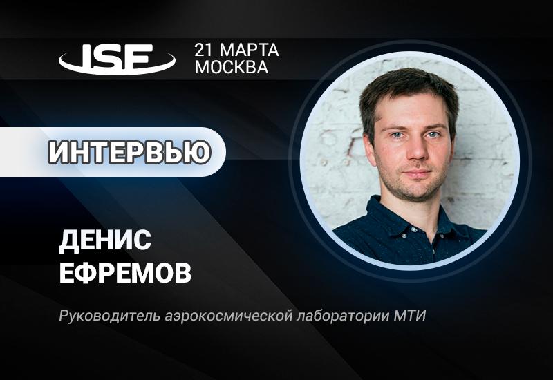 Денис Ефремов: «Дроны в России очень популярны, но 99% пользователей нарушают закон»