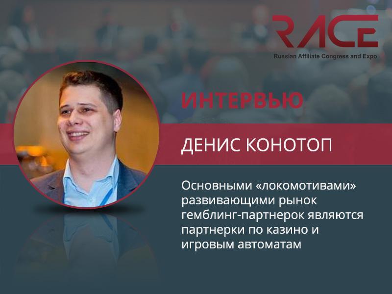 Денис Конотоп: «Основными «локомотивами», развивающими рынок гемблинг-партнерок, являются партнерки по казино и игровым автоматам»