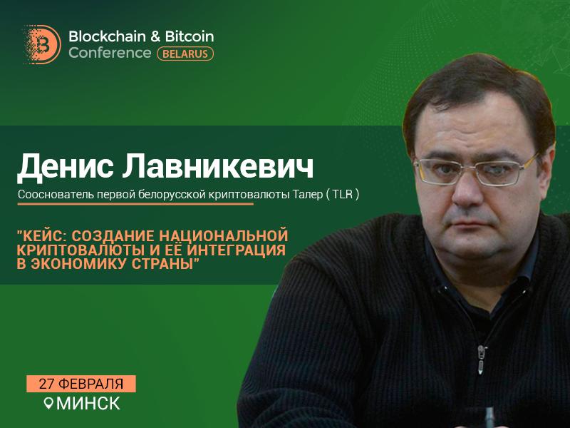 Денис Лавникевич: создание национальной криптовалюты и её интеграция в экономику страны