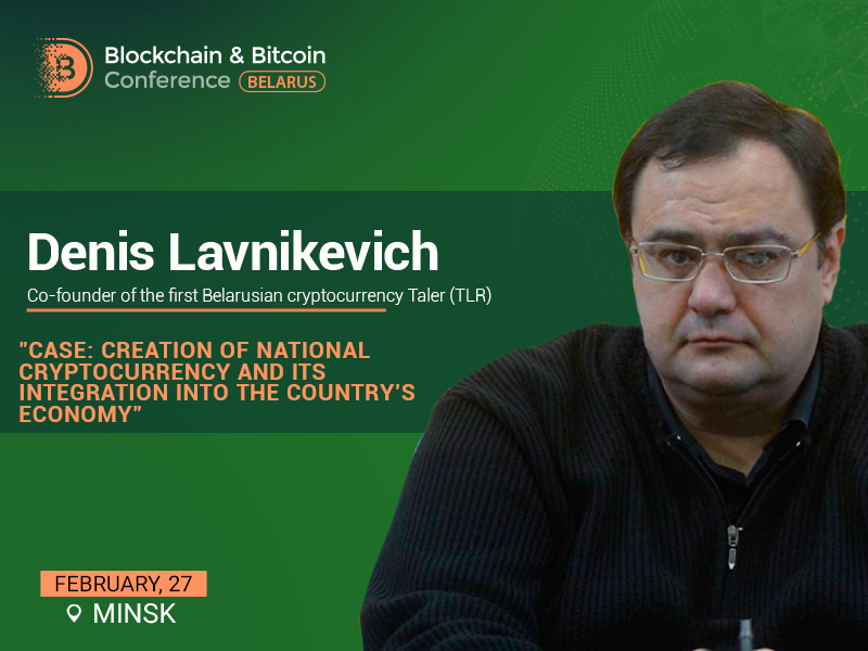 Denis Lavnikevich will tell about the creation of national cryptocurrency and its integration in country's economy